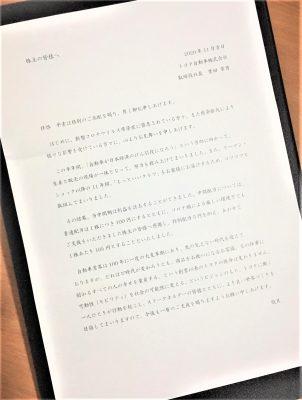 配当 7203 トヨタ自動車 dividends-7203-toyota motor corporation