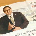 入金あり 7203 トヨタ自動車 /株の高配当金はいつもらえる 受け取り時期 株価 利回りはhttps://firepenguin.net/dividends-7203-toyota-motor-corporation/