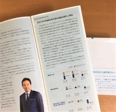 配当 3099 三越伊勢丹ホールディングス dividends-3099-isetan mitsukoshi holdings