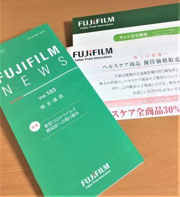 配当 株主優待 4901 富士フイルムホールディングス dividends 4901 fujifilm holdings