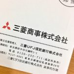 株の高配当金はいつもらえる 受け取り時期 利回りは 入金あり 配当8058 三菱商事 dividends-mitsubishi-corporation