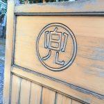 兜神社 Kabuto Shrine 日本橋兜町 新年参拝02