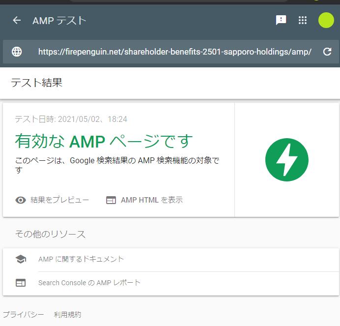 AMPエラーと対処法 許可されていない属性または属性値が HMTL タグにあります。amp_error_accelerated_mobile_pages_20210505