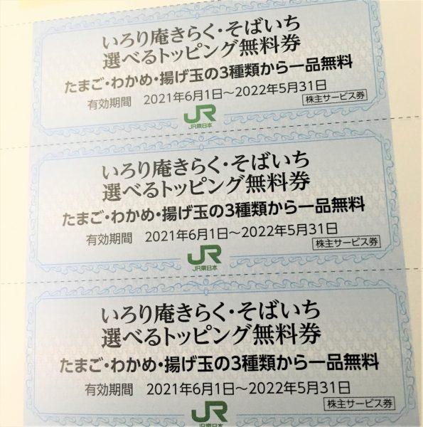 入金あり 9020 東日本旅客鉄道 JR東日本 /株の高配当金はいつもらえる 受け取り時期 株価 利回りはhttps://firepenguin.net/dividends-9020-jreast/
