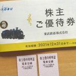 入金あり 株主優待も 9001 東武鉄道 /株の高配当金はいつもらえる 受け取り時期 株価 利回りはhttps://firepenguin.net/dividends-9001-tobu-railway/