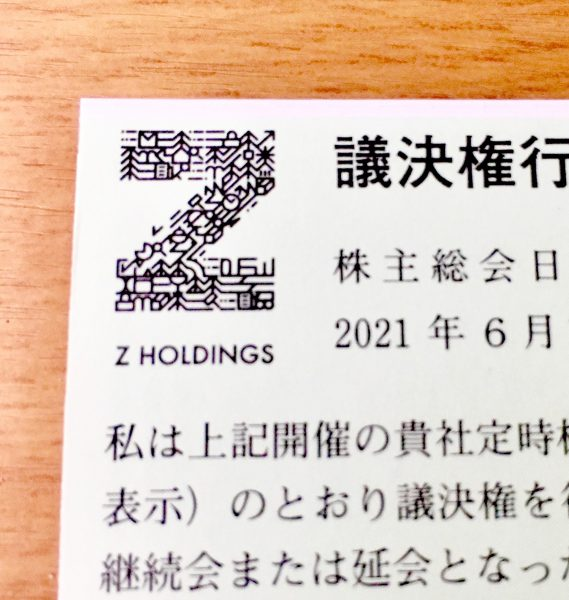 入金あり 4689 Zホールディングス Yahoo!ヤフー LINE /株の高配当金はいつもらえる 受け取り時期 株価 利回りはhttps://firepenguin.net/dividends-4689 Z Holdings Corporation