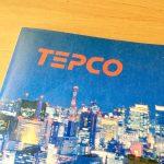 入金なし 9501 東京電力ホールディングス TEPCO /株の高配当金はいつもらえる 受け取り時期 株価 利回りはhttps://firepenguin.net/dividends-9501_Tokyo Electric Power Company Holdings Inc_TEPCO
